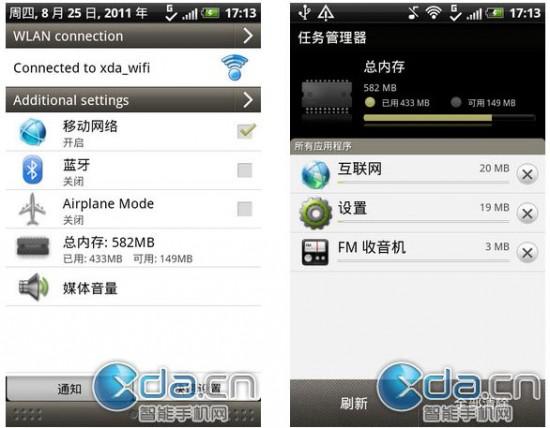 New shots of HTC Sense 3.5 appear