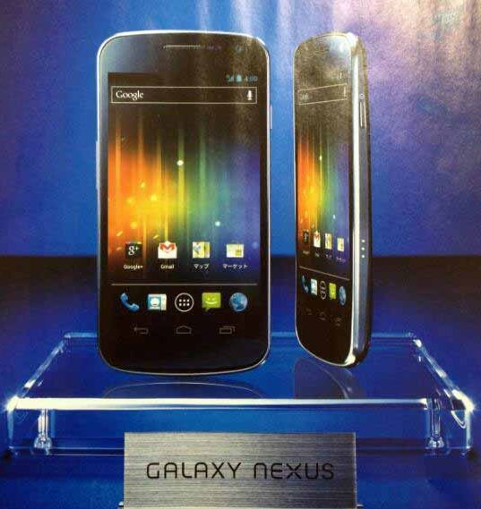 Galaxy Nexus leaks again. This is going to be big... baby