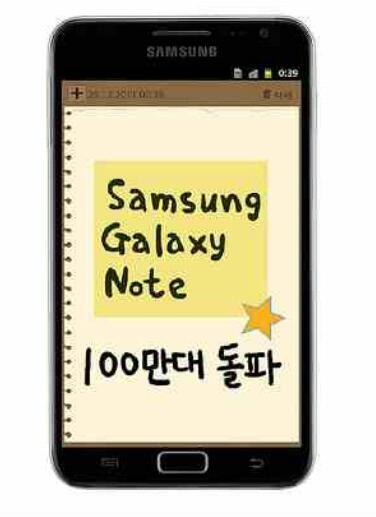 One million Galaxy Notes sold