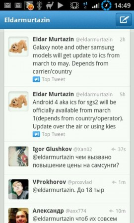 Galaxy SII ICS updates starting March 1st?