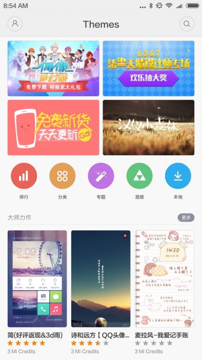 Screenshot 2016 06 06 08 54 26 com.android.thememanager